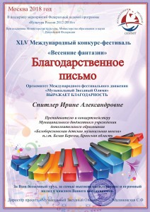 Спитлер Ирине Александровне ДМШ Белая Березка